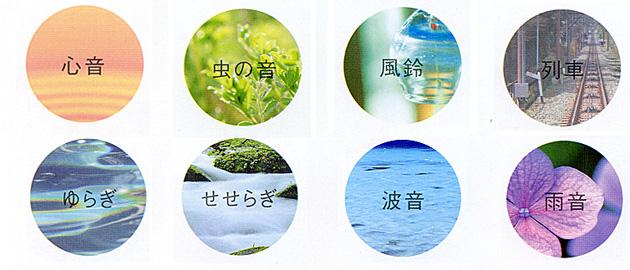 8種類の音