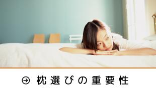 枕選びの重要性